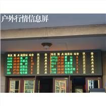 P10戶外雙基色LED圖文信息屏【廠家直銷】