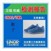 鞋子质检报告办理,运动鞋甲醛测试,鞋子第三方测机构