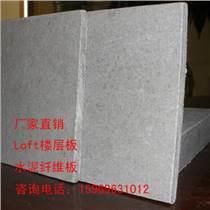 厂家直销loft阁楼板 水泥纤维板市场需求巨大