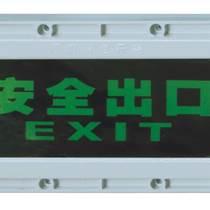 BYY系列防爆標志燈浙江防爆安全出口燈防爆指示燈