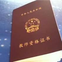 湖南长沙教育局补办教师资格所需材料及办理流程