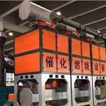 揮發性有機物催化燃燒廢氣處理設備 南京廠家直銷