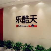 上海公司前臺形象墻設計公司名稱廣告字企業文化墻宣傳標