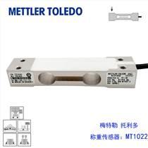 梅特勒托利多 稱重傳感器 MT1022 現貨 電子臺