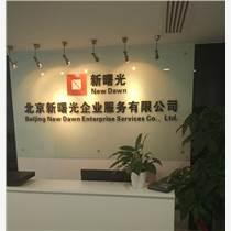 轉讓北京教育科技研究院    各類型的教育科學研究院