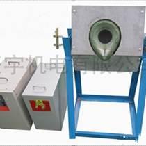 汕尾廠家直銷15KW中頻熔煉爐 傾倒式熔煉爐