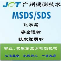 精油MSDS報告編寫費用