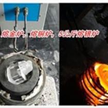廣東四會廠家直銷高頻熔煉爐少量金屬熔煉爐