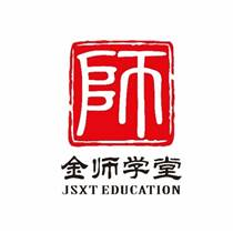 金华市金师学堂教育培训中心