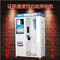 广州地铁自助拍证件照 自助照相 ?#23548;?#31649;业务自助一体机