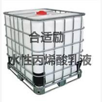 合適勵水性丙烯酸壓敏膠乳液現貨直銷