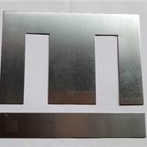 供應5芯EI硅鋼片Z11EI19EI-19硅鋼片矽鋼
