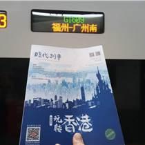 高鐵媒體《時代列車》動車雜志 廣告服務