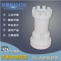 高要3d打印模型 金利3d打印定制四会手板模型到佳易