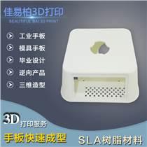 鼎湖3d打印服务定制高要光敏树脂手板模型 肇庆3d打