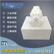 佛山3D打印设计模型 佳?#35013;?D打印产品模型定制西樵