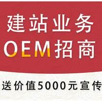 五合一建站網絡開發業務OEM招商(創業優選)