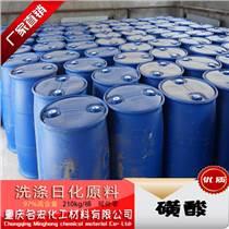 四川貴州云南重慶磺酸日化用品洗滌劑原料