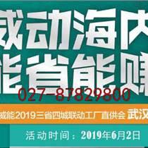 武漢德國威能2019工廠直供會-2019年武漢威能展