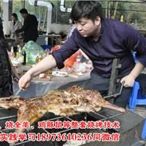 衡阳永州郴州怀化学习培训烤全羊的地方
