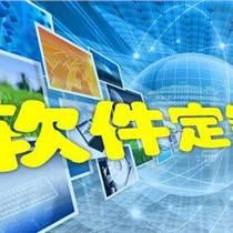 山东软件开发公司济南App定制开发