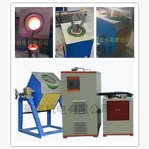 熔煉爐生產廠家 25KW中頻熔銅爐 中頻熔煉爐