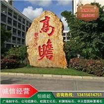 深圳大型公路造景石、路牌地标园林石、村口村名黄蜡石刻