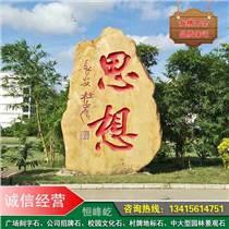 大型公司招牌刻字石、村牌地名石 新余小區造景園林石