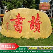 寧德房地產形象招牌石、村名祠堂刻字石、寧德景區文化景