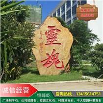 天然園林黃蠟石、公司大型招牌石、綠化工程造景石花園別