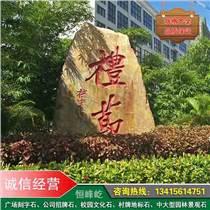 廣場招牌石企業形象招牌石杭州大型招牌石廠家公司招牌刻