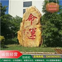 门牌刻字石头小区门口刻字石雕景区门牌石公司门牌刻字石
