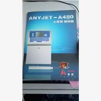 汕頭市ANYJET-A480噴碼機