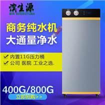 天津商用家用净水器代加工招商加盟