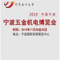 2019寧波五金展_寧波五金會