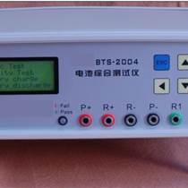 BTS-2004電池綜合測試儀