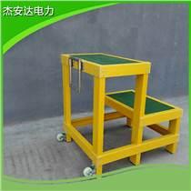 可移動式絕緣踏步凳 電工檢修玻璃鋼絕緣三步凳JYD-