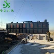 隆鑫環保學校生活污水處理設備