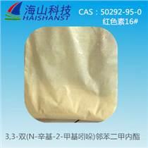 熱敏紙玫紅色染料顯色劑,50292-91-6