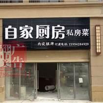 武汉餐饮行业门面招牌制作