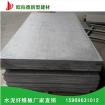 厂家供应2019新型水泥纤维板