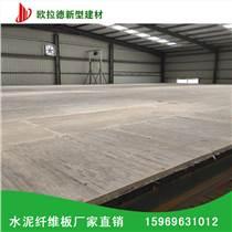 正大源廠家供應現貨水泥纖維夾層樓板