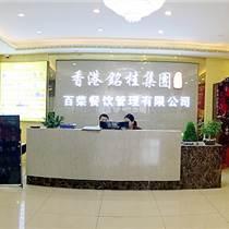 香港銘桂百榮餐飲集團終端門店運營咨詢與解決方案