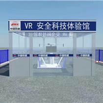 VR安全體驗 VR建筑安全體驗 VR建筑施工安全體驗