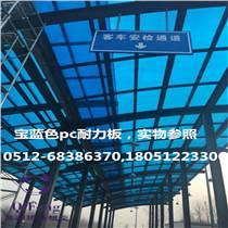 銷售pc板廠家 pc板材價格 pc阻燃板價格 pc板
