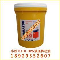 小松專用液壓油,小松10W TO10動力傳動油