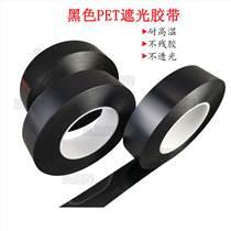 黑色遮光胶带 LED灯带TFT液晶屏幕挡光胶纸 单面
