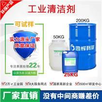 江蘇工業清潔劑 行業領先 價格從優 性價比高