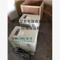 武汉工业石油化工军工专用防爆除湿机设备