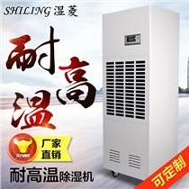 武汉高温除湿机,烘干房用耐高温除湿机